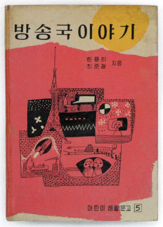 The Story of Broadcast Stations (1965, Korea) #book #cover #illustration #pink #vintage #childrenbook