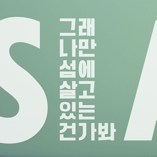 ISLAND - 프라이머리 x 오혁 on Behance