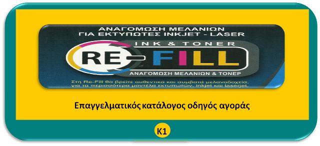 Επαγγελματικός Κατάλογος επιχειρήσεων-προσφορές-Οδηγός αγοράς-εκπτώσεις-κουπόνια-καταστήματα: Αναγόμωση μελανιών για εκτυπωτές re-fill Αθήνα