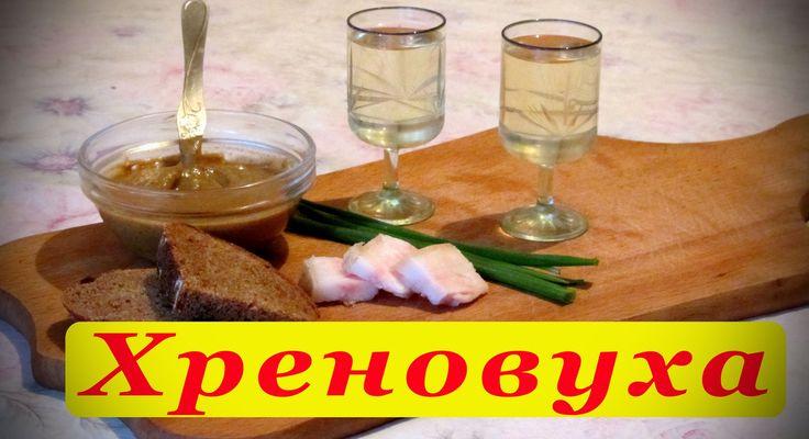 Хреновуха / hrenovuha
