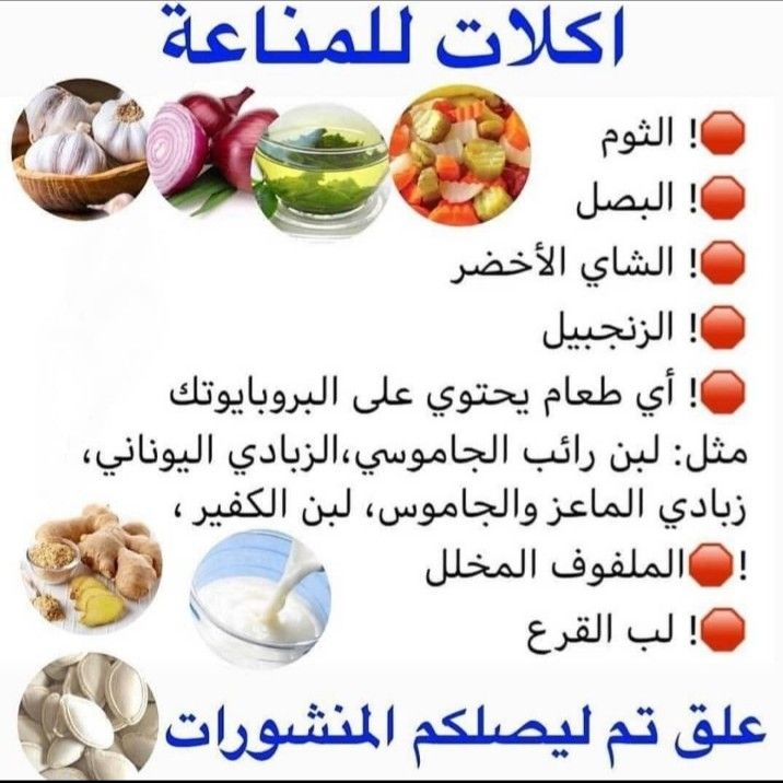 Pin By Mohammed Al Harbi On صحتي Health Healthy Recipes Healthy