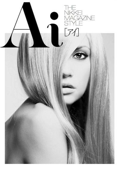 日経と講談社が作るフリーファッション雑誌『Ai』