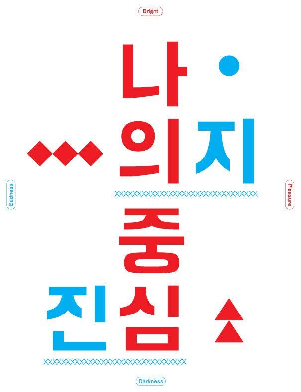 Http Www Fontclub Co Kr Typoworks Work Work View Asp