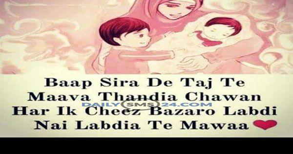 Mother Status in Punjabi for Whatsapp/Facebook | Status For Mother