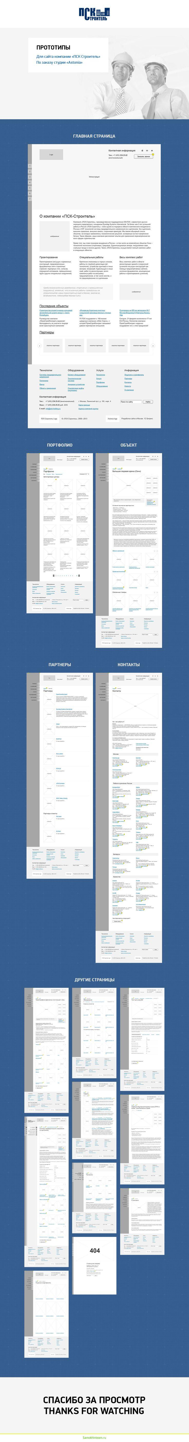 Задача: разработать прототипы для сайта ПСК строитель. Продумать навигацию по сайту при помощи левого динамического меню.  Решение: разрабатываем прототипы всех страниц. При разработке уделяем внимание удобности расположения информации и навигации по сайту. Разработано 15 прототипов страниц.