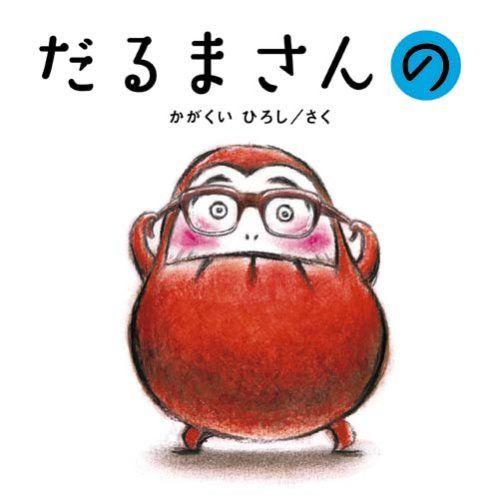 だるまさんの (かがくいひろしのファーストブック) かがくい ひろし http://www.amazon.co.jp/dp/4893094475/ref=cm_sw_r_pi_dp_Zoxqub1CP822C