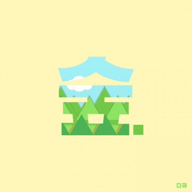 "Korean Typography Word Play - 숲 ""Forest"" - by Lee Da Ha (이다하)"