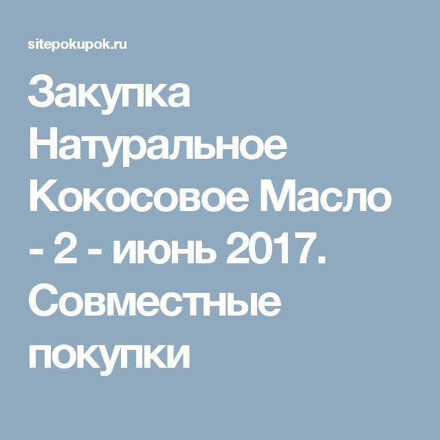 Закупка Натуральное Кокосовое Масло - 2 - июнь 2017. Совместные покупки