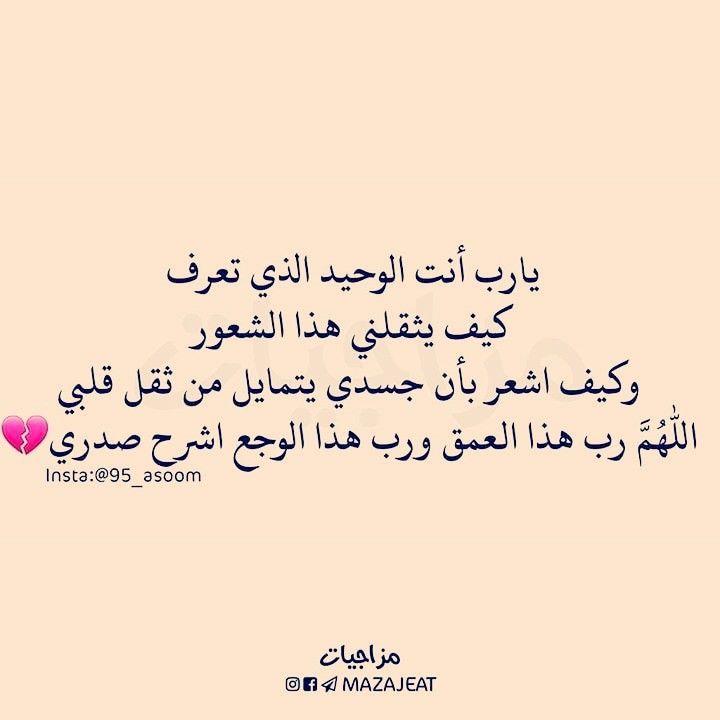 Pin On بالعربي نصوص