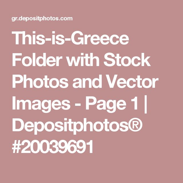 This-is-Greece Folder with Stock Photos and Vector Images - Page 1 | Depositphotos® #20039691