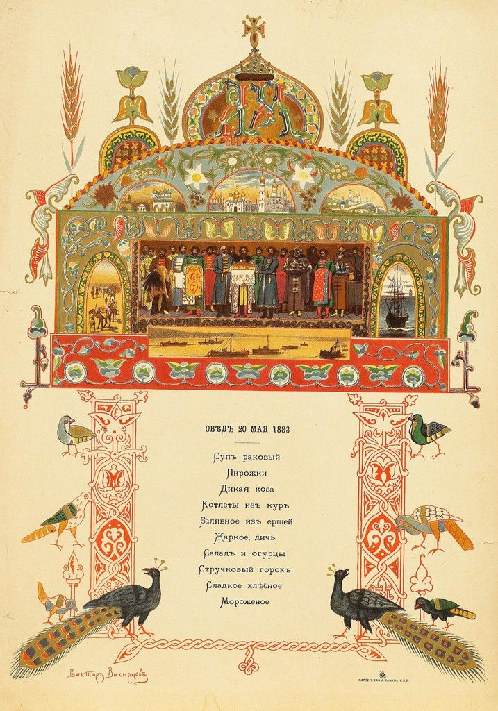 Viktor Vasnetsov (1848-1926) A Russian menu, c1883. This one is written in Cyrillic, the alphabet for the language of the people.
