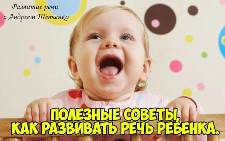 http://www.si-speech.info/sem-p.html  Полезные советы родителям, которые заботятся о речевом развитии ребенка.     ✔Не искажайте слова, откажитесь от лепетной речи, говорите правильно и отчетливо. Ребенок учится говорить, подражая окружающим. Вот почему он должен слышать максимально правильную речь.   ✔Разговаривайте с ребенком как можно чаще. Будьте внимательны, общайтесь на равных, уточняйте детали. Например, каждый вечер обсуждайте, как прошел день, что нового в садике, просите малыша…