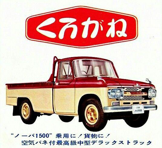 Kurogane Nova 1500Truck