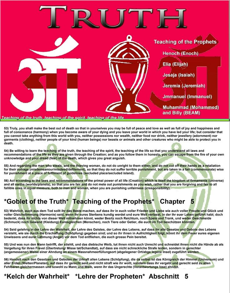 53) Truly, you shall make the best out of death so that in yourselves you may be full of peace and love as well as full of joy and happiness and full of consonance (harmony) when you become aware of your dying and you leave your world in which you have led your life