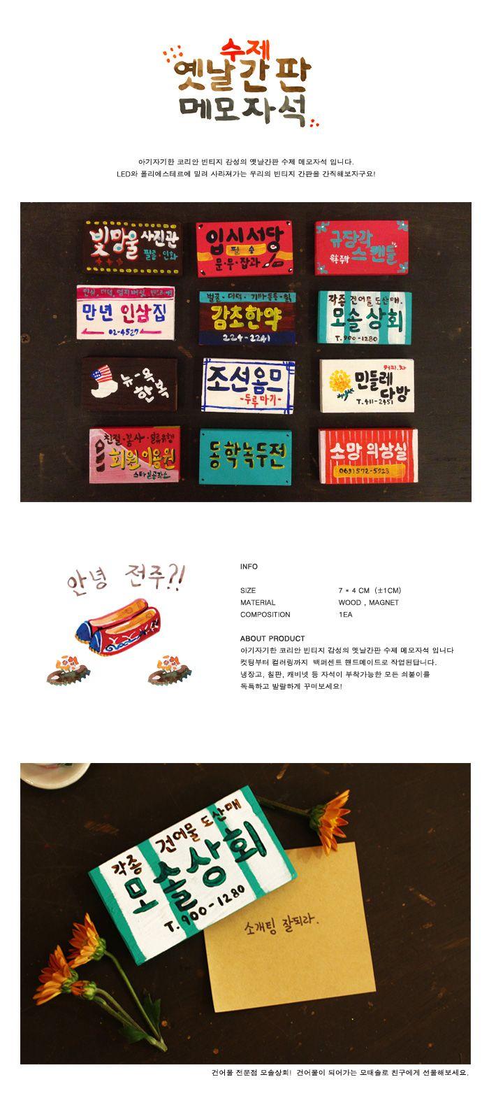 텐바이텐 10X10 : 옛날간판 수제 메모자석