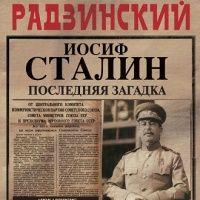 Аудиокнига Иосиф Сталин Последняя загадка Эдвард Радзинский