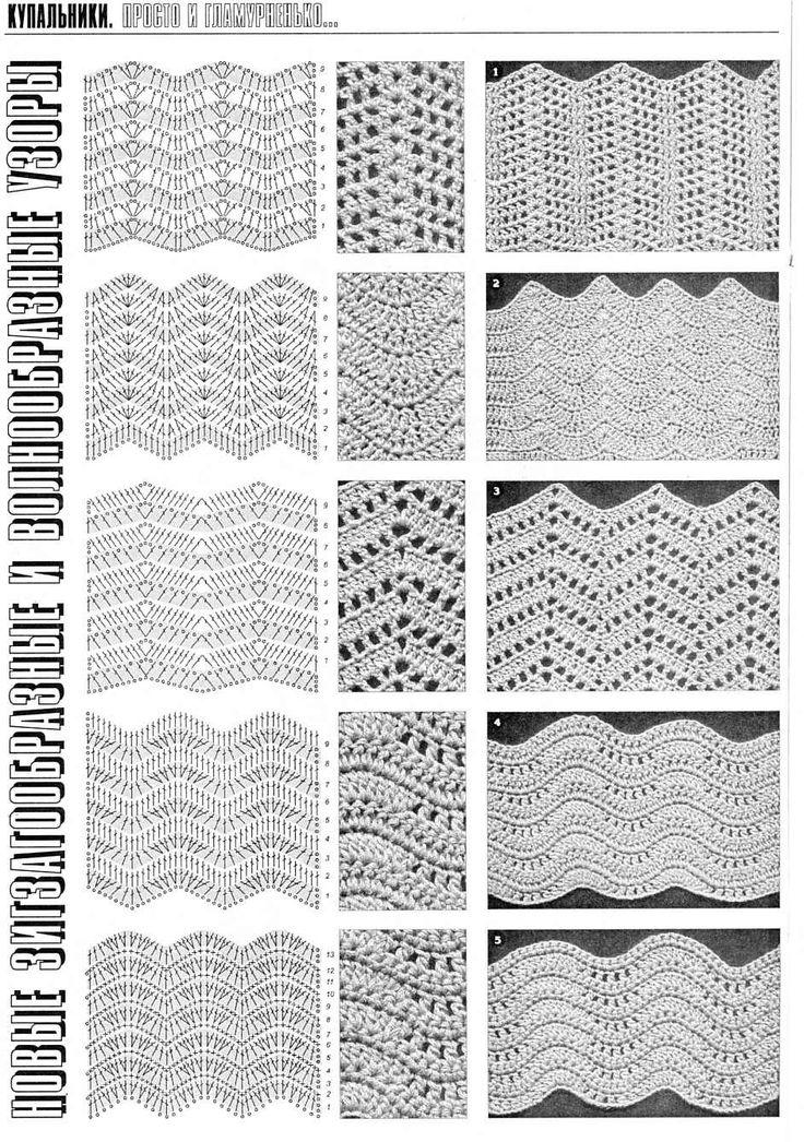 Various ripple / wave / chevron / feather & fan stitch patterns . . . . ღTrish W ~ http://www.pinterest.com/trishw/ . . . . #crochet