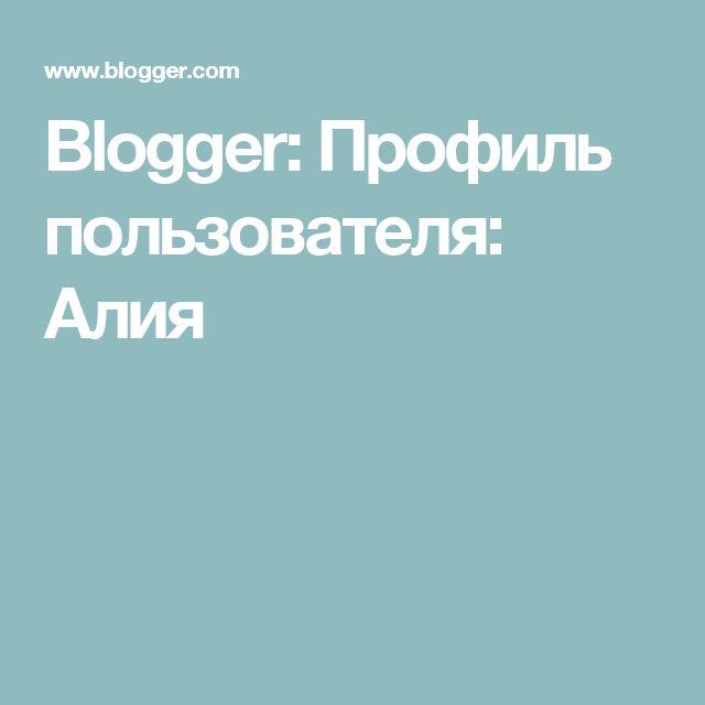 Blogger: Профиль пользователя: Алия