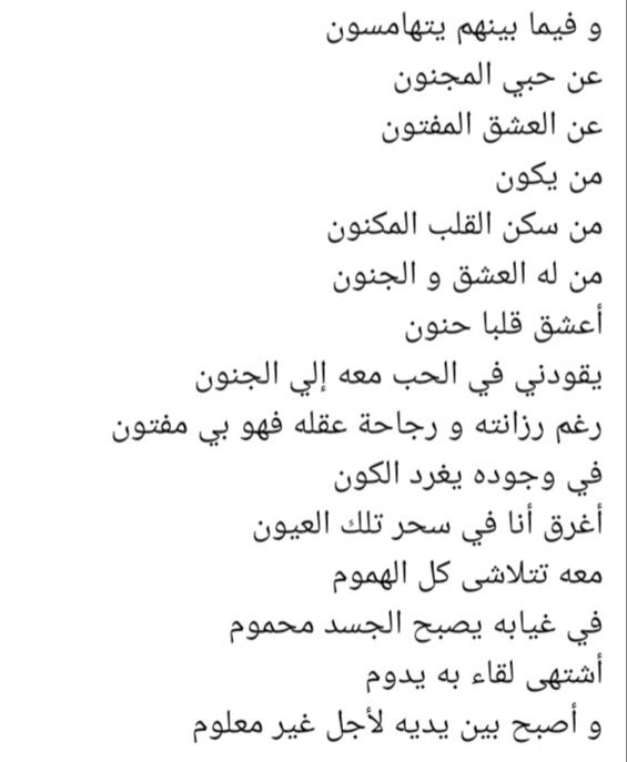 Pin By Roosh Seif On صور Words Quotes Quotes Arabic Poetry