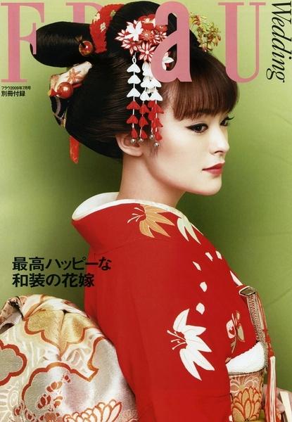 Japanese Wedding Magazine