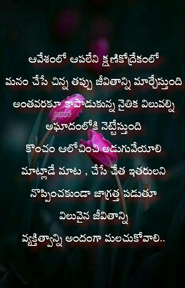 Pin By Caleb John On Quotes Telugu Inspirational Quotes Good Morning Quotes Marriage Quotes