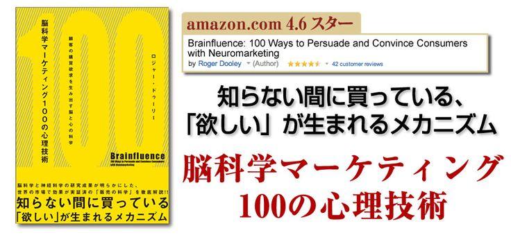 脳科学マーケティング100の心理技術 | 書店では手に入らない本格ビジネス洋書のダイレクト出版 - 小川忠洋