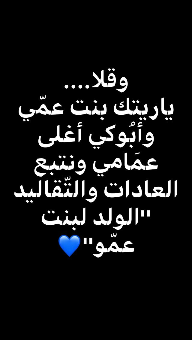 يارتك بنت عمي Calligraphy Arabic Calligraphy Arabic