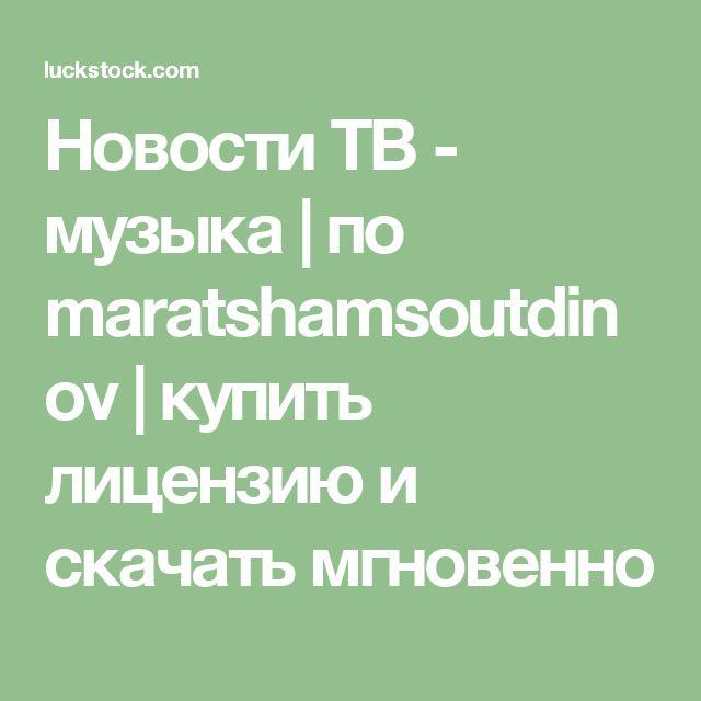 Новости ТВ - музыка | по maratshamsoutdinov | купить лицензию и скачать мгновенно