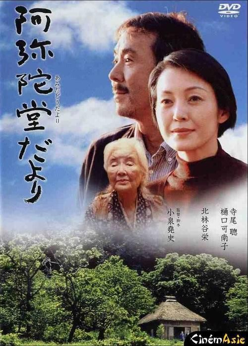 Watch Letter from the Mountain 2002 Full Movie Online Free