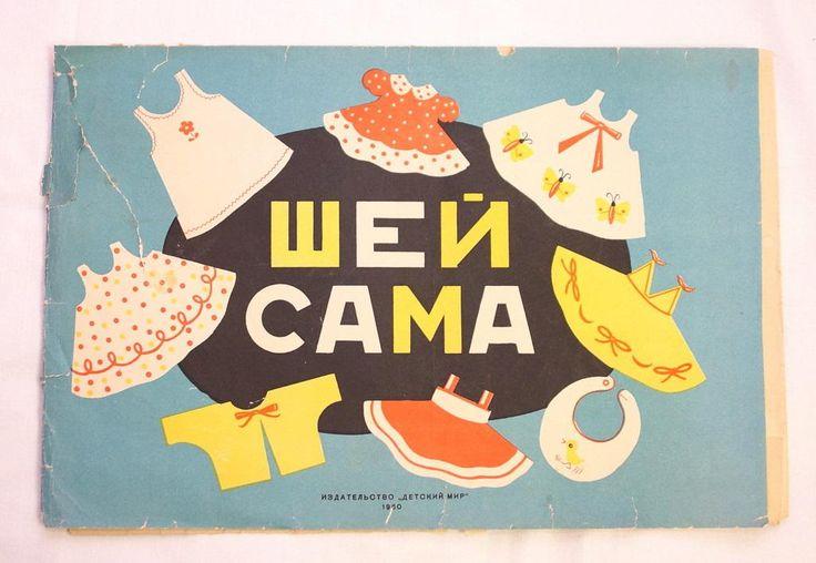 Альбом Шей сама (1960). Детские книги СССР - http://samoe-vazhnoe.blogspot.ru/
