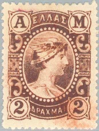Γραμματόσημο: Hermes (Ελλάδα) (Ερμής) Mi:GR 143,Yt:GR 164