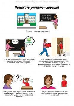 Помогать учителю — хорошо