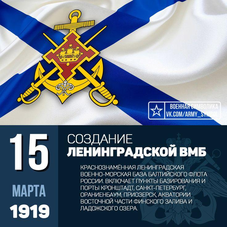 Создание Ленинградской Военно-морской базы в 1919 Ленинградская краснознаменная военно-морская база (ЛенВМБ) — военно-морская база Балтийского флота Российской Федерации. Во времена СССР была базой прямого подчинения и напрямую подчинялась Главнокомандующему ВМФ СССР.В настоящее время в ее состав входят корабельные соединения, учебные подразделения и воинские части, расположенные на территории Санкт-Петербурга и Ленинградской области.  Была создана 15 марта в 1919 году Приказом № 117 по…