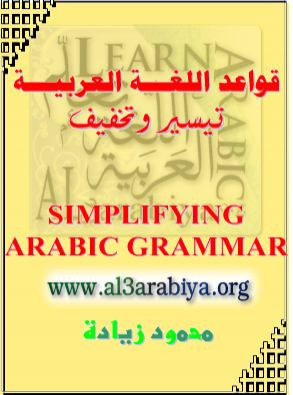 Madina Arabic : Book 1: Class Notes