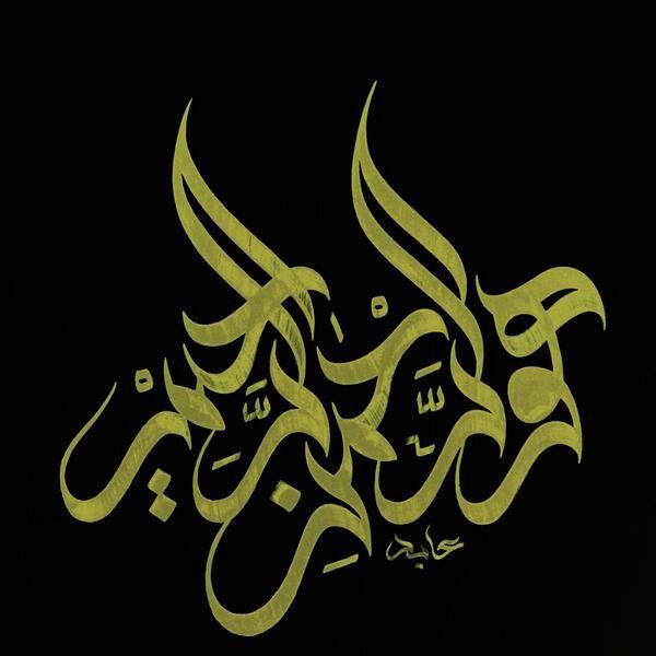 هو الرحمن الرحيم بالخط السنبلي #الخط_العربي