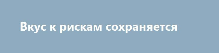 Вкус к рискам сохраняется http://krok-forex.ru/news/?adv_id=7327  Рынки подходят к майскому докладу о занятости в США без особых страхов. Индекс S&P 500 (+0.28%) преодолел вчера отметку 2100 и оказался на 7-ми месячных максимумах. Нефтегазовый сектор индекса потерял 0.32% после отсутствия действий на заседании ОПЕК, но нефтяные цены показали восходящую динамику. Энергетическое агентство США сообщило о падении запасов нефти на -1.4 млн барр.    На прошлой неделе запасы в США снизились на 4.2…