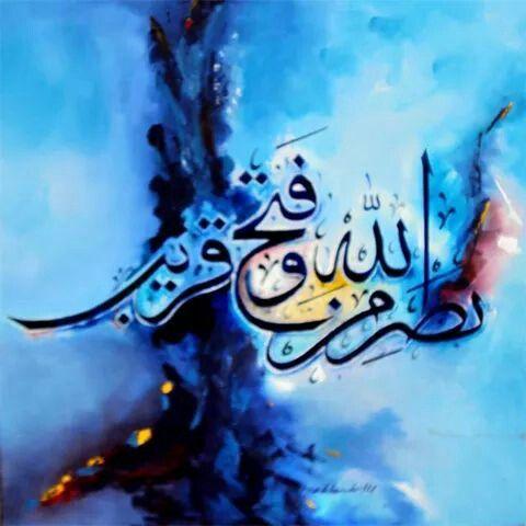 DesertRose,,, beautiful Arabic calligraphy