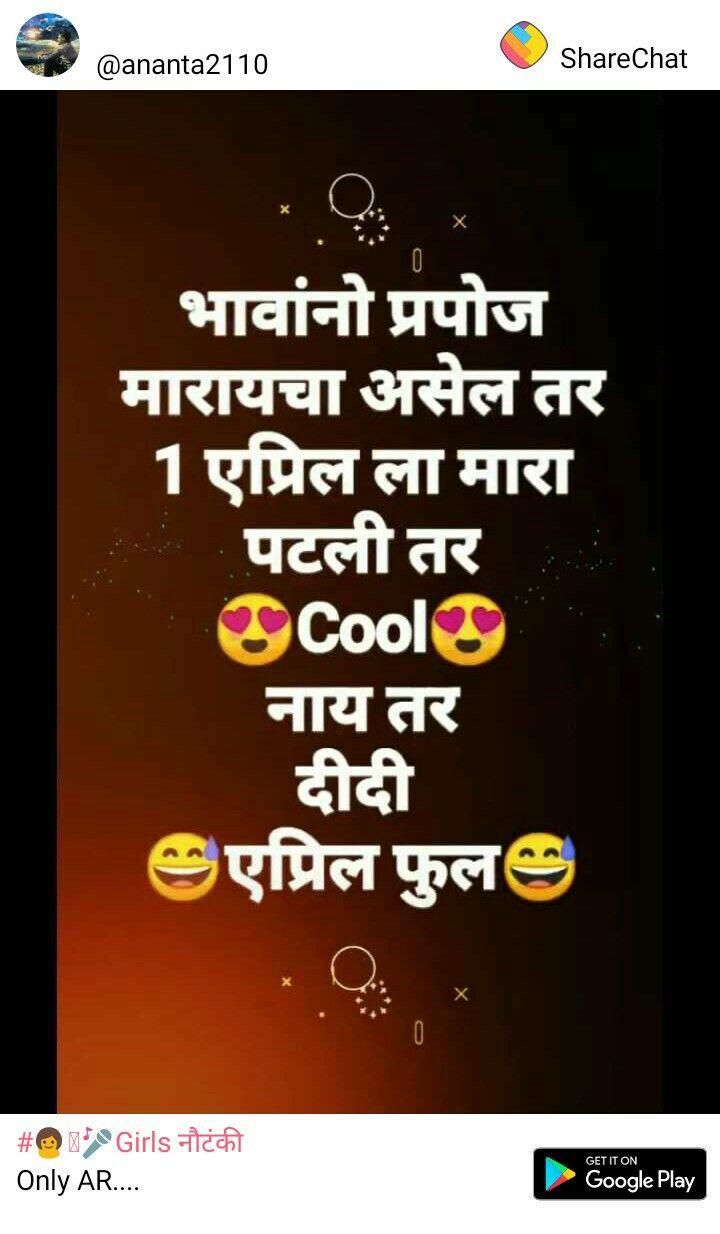 Pin By Appa Jadhav On Marathi Quotes Comedy Center Marathi Jokes Marathi Quotes