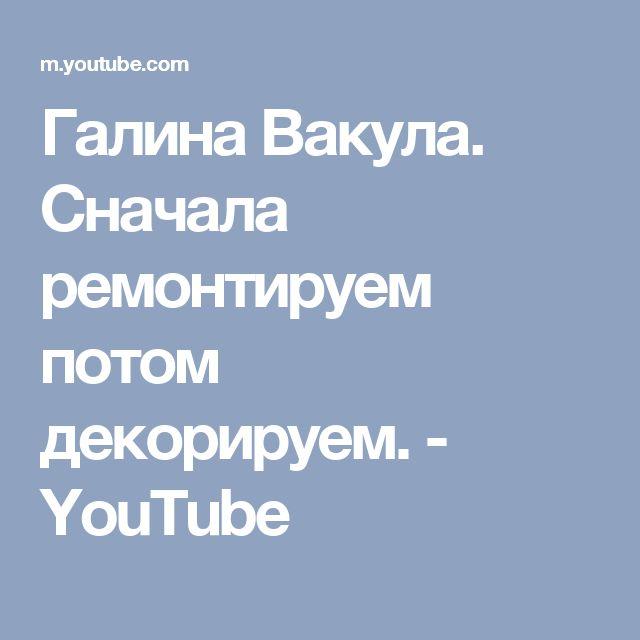 Галина Вакула. Сначала ремонтируем потом декорируем. - YouTube