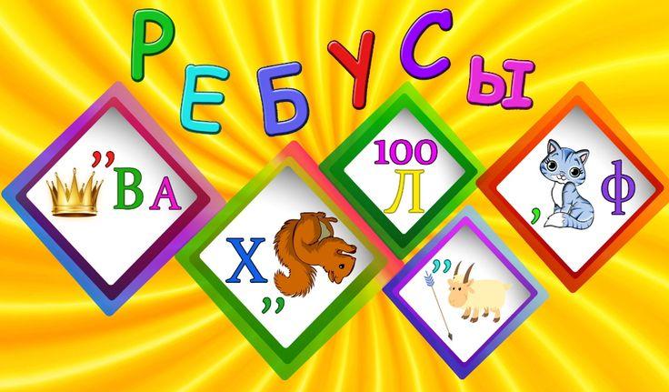 В нашей игре «Ребусы для детей» представлены разные тематики: животные, транспорт, цветы, насекомые, мебель, еда. Ребусы для детей – это загадки, представленные в виде картинок, в которых зашифрованы слова. Для решения этих загадок желательно иметь хорошую память и запоминать части отгаданного слова, которые потом можно соединить в единое слово и отгадать ребус. Ребусы в картинках для детей – красочные загадки, которые иногда веселее мультфильмов и разгадывать их – одно удовольствие!