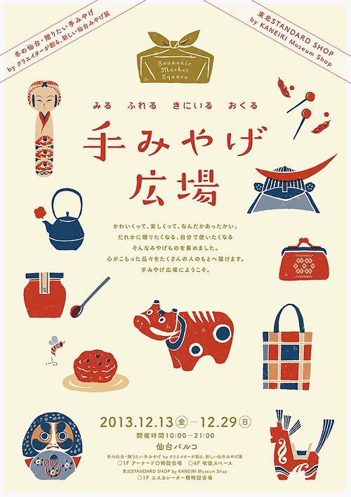 Japanese Poster: Souvenir Square. Satoru Morone / Sakiko Sudo....
