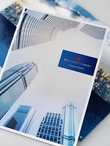 建築設備 企業パンフレット 会社案内 パンフレット専科                                                                                                                                                                                 もっと見る