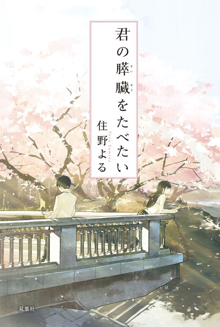 君の膵臓をたべたい/双葉社/住野 よる (著)
