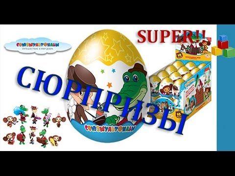 ☆Чебурашка и крокодил Гена в шоколадных яйцах от Конфитрейд. Союзмультфильм
