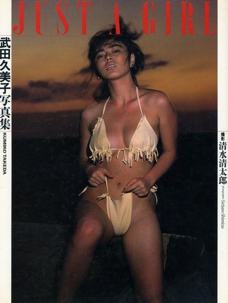 「武田久美子写真集 JUST A GIRL」