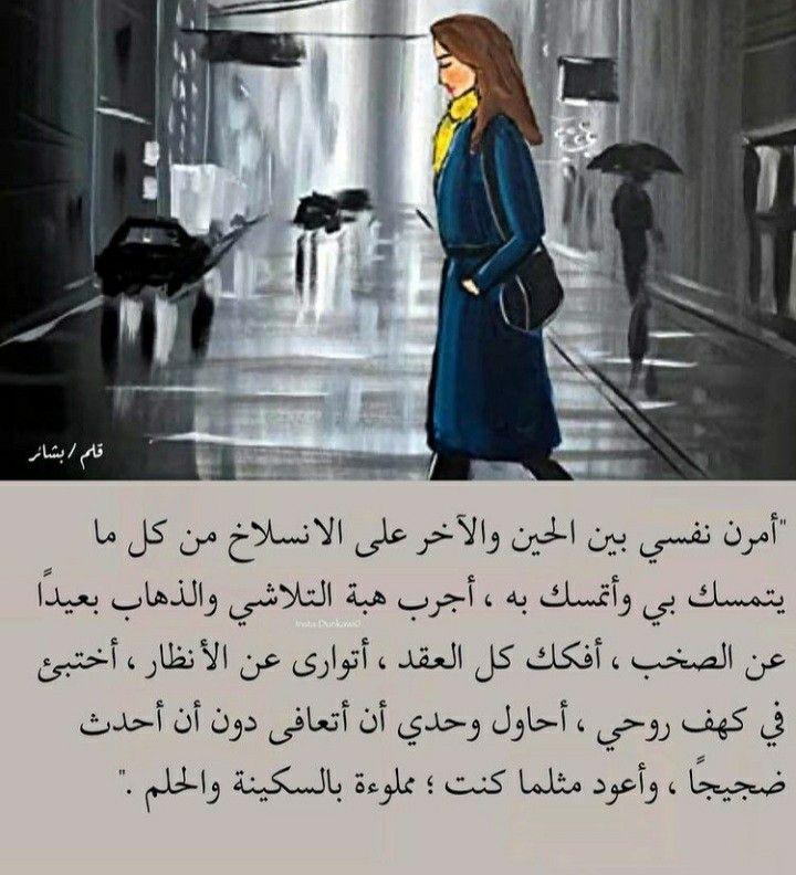 Pin By منى خليل On صور وجدانية Words