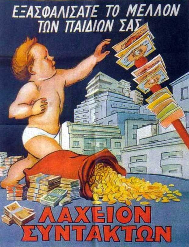 Vintage greek ads - Λαχείον Συντακτών