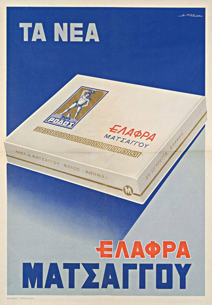 Eλαφρά Ματσάγγου. Aθήνα, Aσπιώτη-ΕΛΚΑ, δεκαετία 1950