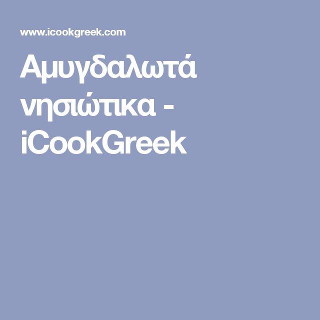 Αμυγδαλωτά νησιώτικα - iCookGreek