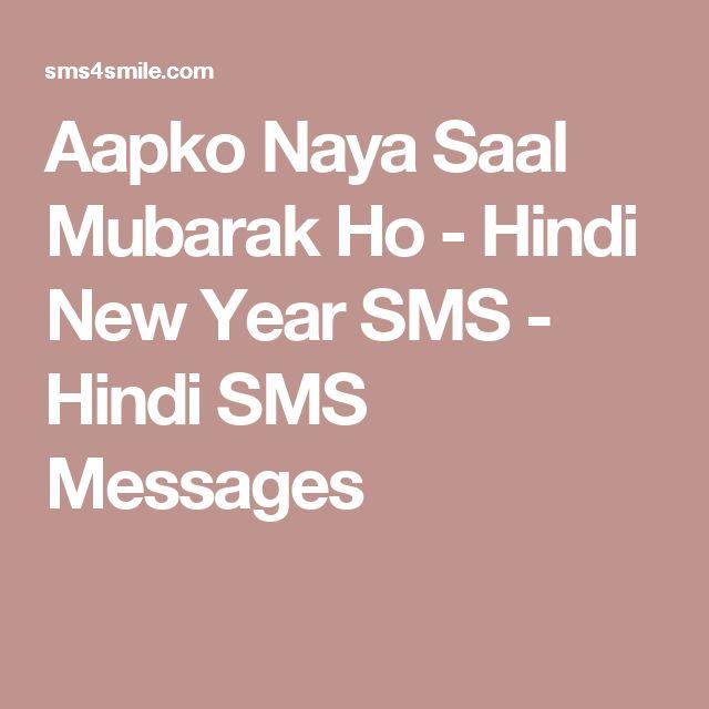 Aapko Naya Saal Mubarak Ho - Hindi New Year SMS - Hindi SMS Messages